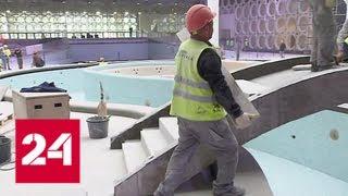 Строительство Дворца водных видов спорта в Лужниках вышло на финишную прямую - Россия 24