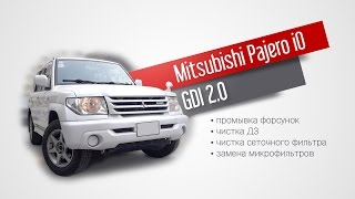 Mitsubishi Pajero iO - промывка форсунок, замена/чистка фильтров