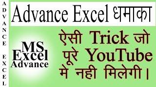 MS Excel Dhamaka (धमाका) Trick No. #001