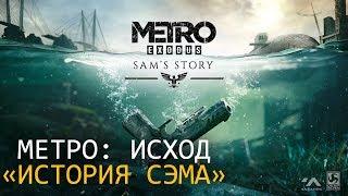 Фото Прохождение Metro Exodus   История Сэма 2 концовки