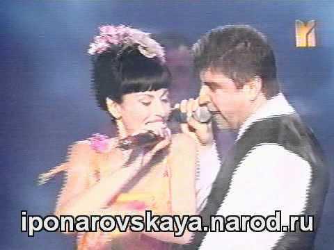 Ирина Понаровская & Сосо Павлиашвили - Ты и я 2001