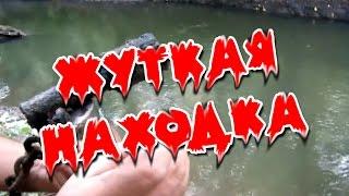 Жуткая находка поискового магнита на реке Миус