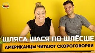Иностранцы пробуют прочитать русские скороговорки 😂👍| Инглиш Шоу