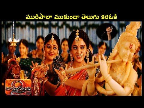 kanna nidurinchara Telugu karaoke Baahubali 2