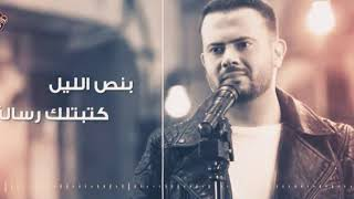 Anas karim: bi nos l layl ❤️بنص الليل