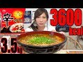 """【SPICY】 """"SPICY SHIN NOODLE"""" CHALLENGE FOR THE FIRST TIME!!! 5 Servings [3.5Kg] 3600kcal [Use CC]"""