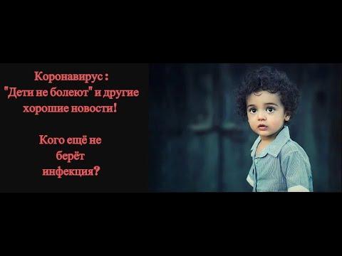 Коронавирус:Дети не болеют!