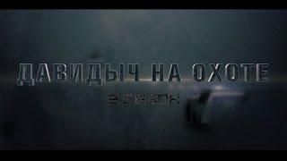 Давидыч На Охоте Сезон 2