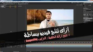 إنتاج الفيديوهات ببساطة | 5 - تابع إزالة الخلفية ( التركيب Compositing )