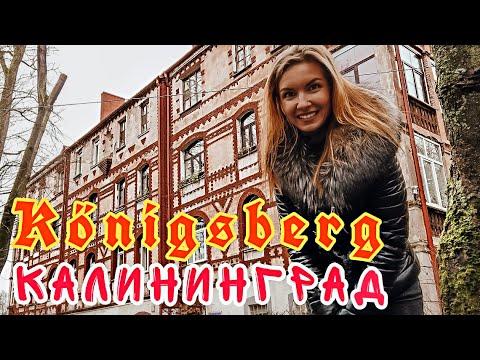 Калининград, который никто вам не покажет. Старый город. Наследие Калининграда