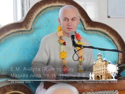 Чайтанья Чаритамрита Мадхья 14.2-6 - Ачьюта Прия прабху