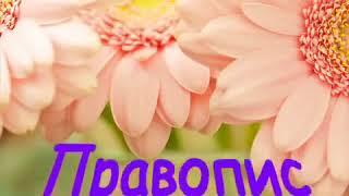 Українська мова 7 клас, Прислівник , Онлайн урок