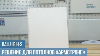 видео Инфракрасный электрический обогреватель BIH-AP2-0.8