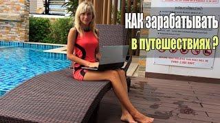 Как заработать летом студенту. Как БЕСПЛАТНО ПУТЕШЕСТВОВАТЬ и работать за границей