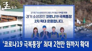 '코로나19 극복통장' 최대 2천만 원까지 확대