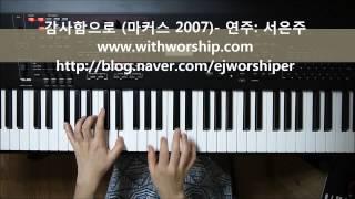ccm 반주 감사함으로 마커스 워십 2007 건반 연주 서은주 피아노 코드 반주