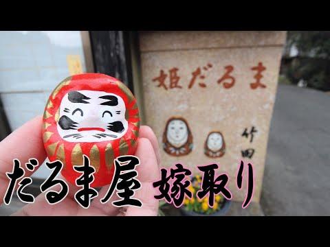 【聖地めぐり】原付西日本制覇(2000年)姫だるま編