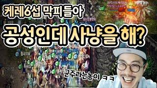 """리니지M:레전드!!!""""막피""""들과의 박진감(?)넘치는 공성전!(feat.케레6)"""