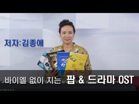 김종애의 (바이엘 없이 치는) 피아노기초 - 팝 & 드라마 OST 교재소개