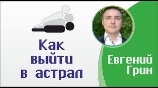 Евгений Грин - Как выйти в астрал
