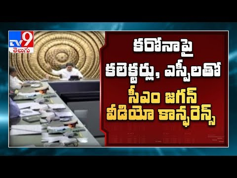 CM Jagan holds video conference after modi lockdown extension announcement - TV9