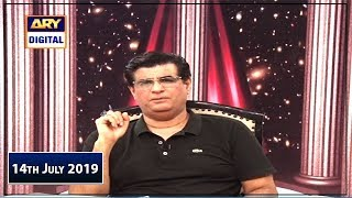 Sitaron Ki Baat Humayun Ke Sath - 14th July 2019 | ARY Digital