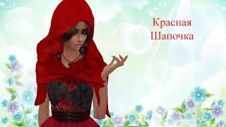 The Sims 4: Красная шапочка.