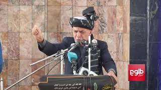Ghani Calls For Unity During Ashora Day Ceremony / تأکید غنی بر وحدت میان مردم