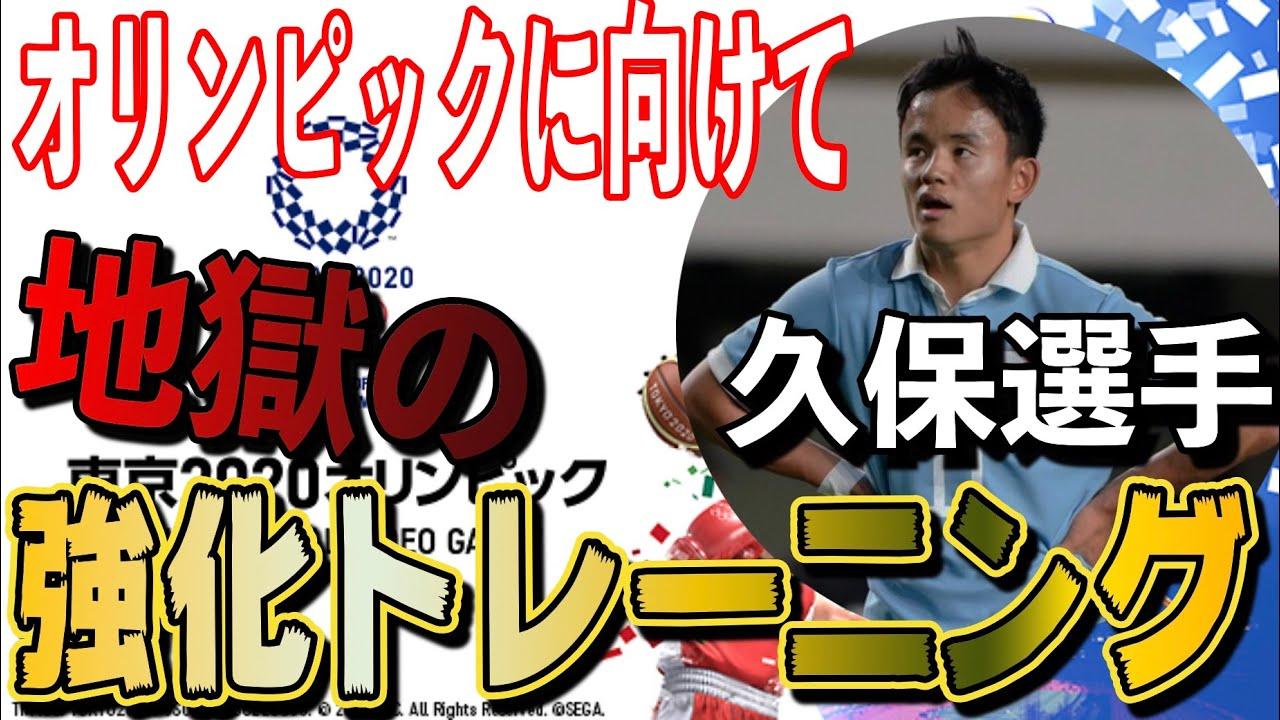 久保選手オリンピックおめでとう!よし!地獄の特訓だ!