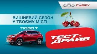 Тест-Драйв Новый Chery Tiggo 7. Вишневый сезон в Одессе 2018 🚙🚘🚗