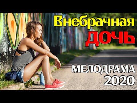 Красивый фильм о любви пробудит лучшие чувства - Внебрачная дочь / Русские мелодрамы 2020 новинки