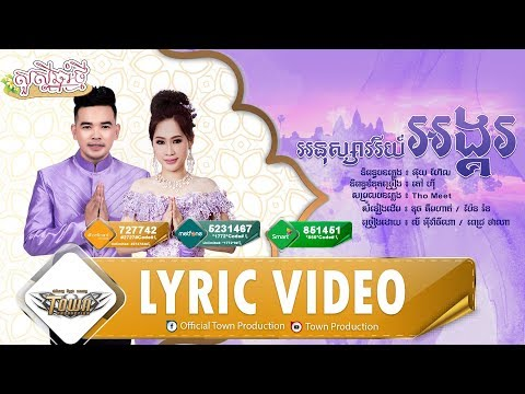 Ak Nuk Savry Angkor - Pich Thina ft. Ly Evathina - Town CD Vol 133【Official Audio】