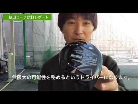 【2018年Newモデルアーメットインフィニドライバー】東京ネットゴルフ最安値販売