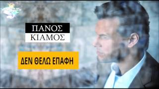 Panos Kiamos - Den Thelw Epafi (New Single 2013 HQ)