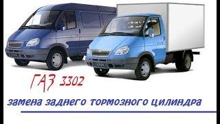 Замена заднего тормозного цилиндра ГАЗ 3302