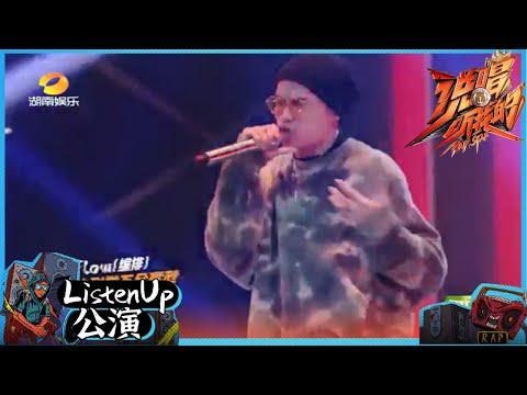 【ListenUp公演】 火药