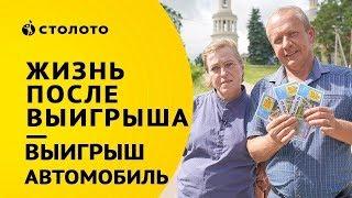 18+. Столото   Отзыв победителей Русского Лото - семья Пастуховых   Выигрыш - автомобиль