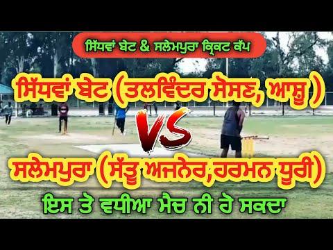Sidwan bet & Salempura || Sidhwan Bet cricket cup || Cosco cricket punjab | Punjab Cricket world