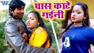 रहरी में जोबनवा दबइले बा - Ghas Kate Gaini - Param Raja Rajbhar - Bhojpuri Hit Songs 2019