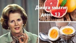 Диета Магги / Видеодневник / День 13 / Рецепт ароматного жареного мяска :)