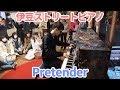 【伊豆ストリートピアノ】「Pretender」を弾いてみた byよみぃ【Official髭男dism】:w32:h24