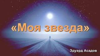 «Моя звезда» стих Асадова