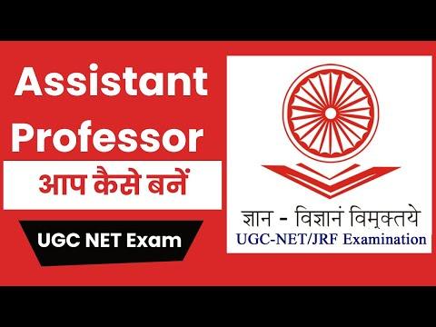 NTA UGC NET EXAM | कैसे बनें ASSISTANT PROFESSOR? | JRF? | Prabhat Exam