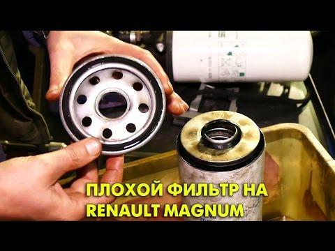 Плохой топливный фильтр на Renault Magnum