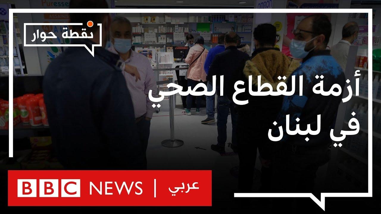 لبنان: كيف أثر شح الدواء على حياة المواطنين؟  | نقطة حوار  - نشر قبل 21 دقيقة