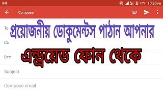 How to Attach & Send Picture, Video, Files on Gmail in Android | bangla tutorial