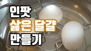 껍질 쏙 까지는 인스턴트팟 계란 삶기 | 빠르게 삶은달…
