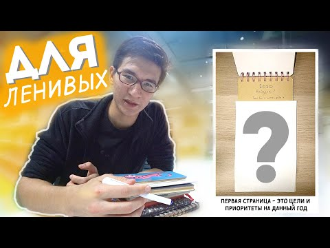 ПРОСТОЙ Ежедневник СТУДЕНТА за 4 минуты! | Как я веду ежедневник?