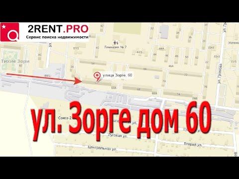 улица Зорге дом 60 г.  Новосибирск индекс 630106,