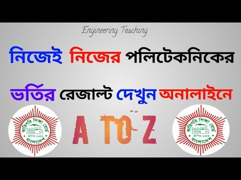 How to check for Diploma admission result 2019 | BTEB result check online polytechnic admission 2019